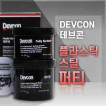 [데브콘 DEVCON] 금속보수제 Plastic Steel Putty A